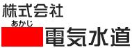 株式会社赤路電気水道